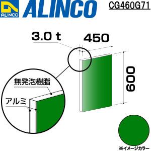 CG460G71